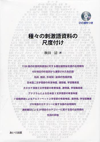 種々の刺激語資料の尺度付け/秋田清【3000円以上送料無料】