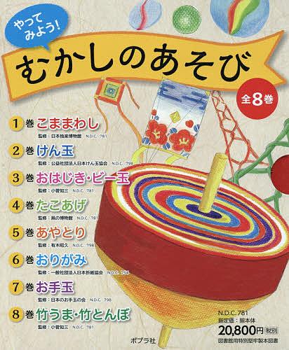 【100円クーポン配布中!】やってみよう!むかしのあそび 8巻セット