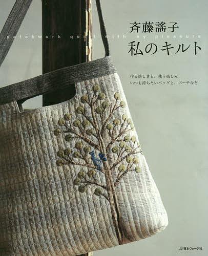 斉藤謠子私のキルト 作る嬉しさと 使う楽しみ 新作 人気 安い いつも持ちたいバッグと 3000円以上送料無料 斉藤謠子 ポーチなど