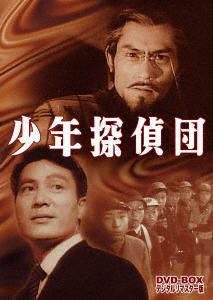【100円クーポン配布中!】少年探偵団 DVD-BOX デジタルリマスター版