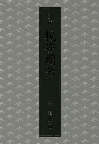 【100円クーポン配布中!】訓注槐安国語
