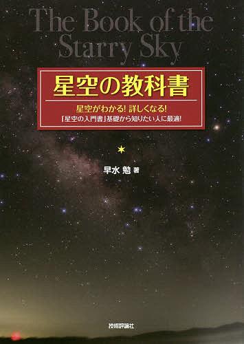 星空の教科書 星空がわかる 開店祝い 詳しくなる 星空の入門書 基礎から知りたい人に最適 3000円以上送料無料 早水勉 買取