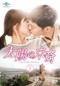 【100円クーポン配布中!】太陽の末裔 Love Under The Sun DVD-SET1(お試しBlu-ray付き)/ソン・ジュンギ