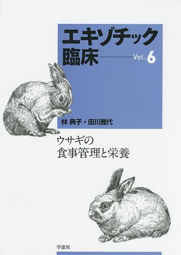 【100円クーポン配布中!】エキゾチック臨床 Vol.6