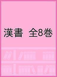 漢書 全8巻【3000円以上送料無料】