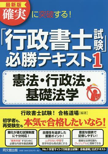 DO BOOKS 確実に突破する 行政書士試験 必勝テキスト 上等 1 即納最大半額 3000円以上送料無料 合格道場