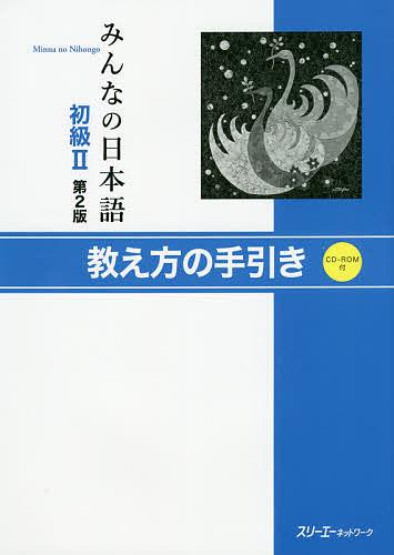 贈り物 みんなの日本語初級2教え方の手引き 待望 スリーエーネットワーク 3000円以上送料無料