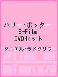【100円クーポン配布中!】ハリー・ポッター 8-Film DVDセット/ダニエル・ラドクリフ