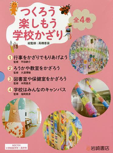 【100円クーポン配布中!】つくろう楽しもう学校かざり 4巻セット/高橋香苗