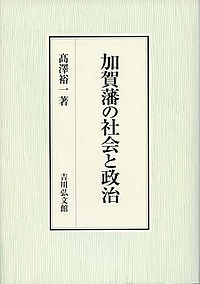 【100円クーポン配布中!】加賀藩の社会と政治/高澤裕一