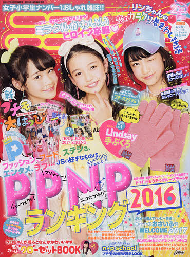 ニコ☆プチ 期間限定 2017年2月号 雑誌 3000円以上送料無料 正規逆輸入品