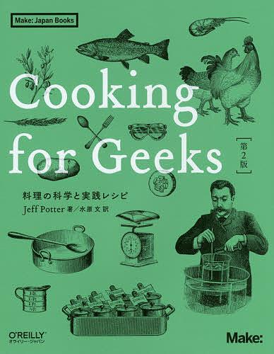 Make:Japan Books 新着 Cooking for Geeks JeffPotter 3000円以上送料無料 手数料無料 料理の科学と実践レシピ 水原文