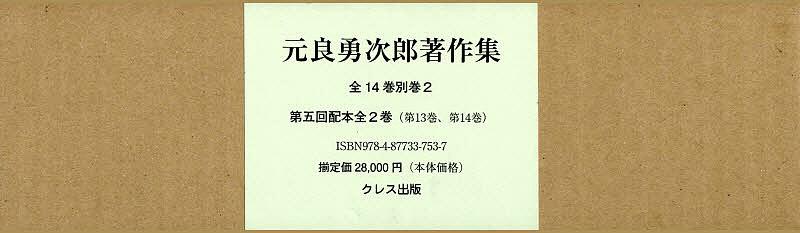 【100円クーポン配布中!】元良勇次郎著作集 第5回配本 2巻セット/元良勇次郎