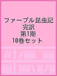 ファーブル昆虫記 完訳 第1期 10巻セット【合計3000円以上で送料無料】