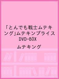 【100円クーポン配布中!】「とんでも戦士ムテキング」ムテキンプライス DVD-BOX/ムテキング