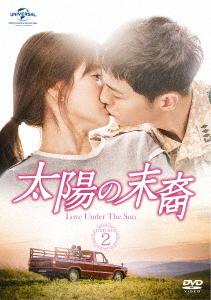 【100円クーポン配布中!】太陽の末裔 Love Under The Sun DVD-SET2(お試しBlu-ray付き)/ソン・ジュンギ