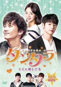 【100円クーポン配布中!】タンタラ~キミを感じてる DVD-BOX/チソン