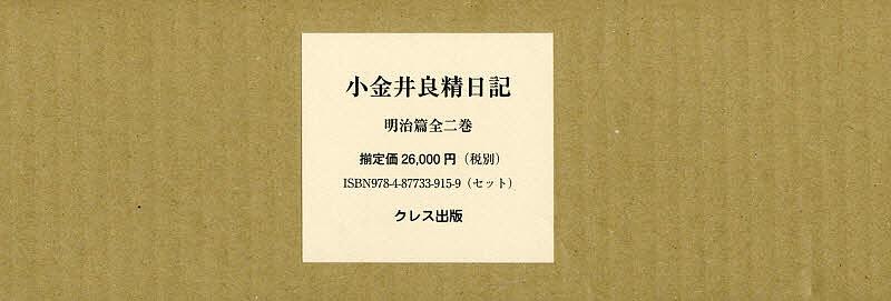 【100円クーポン配布中!】小金井良精日記 明治篇 2巻セット/小金井良精