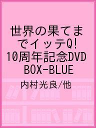【100円クーポン配布中!】世界の果てまでイッテQ!10周年記念DVD BOX-BLUE/内村光良/他