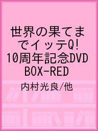 【100円クーポン配布中!】世界の果てまでイッテQ!10周年記念DVD BOX-RED/内村光良/他