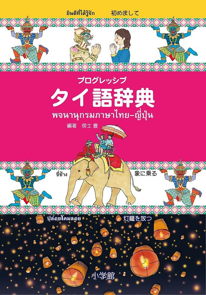 通信販売 プログレッシブタイ語辞典 傍士豊 3000円以上送料無料 SALE