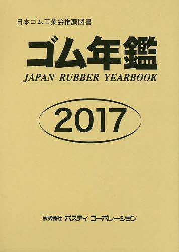 【100円クーポン配布中!】ゴム年鑑 2017