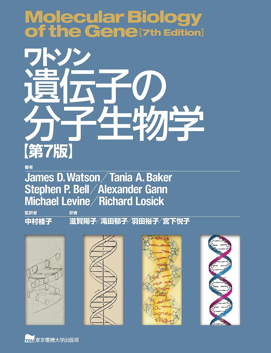 【100円クーポン配布中!】ワトソン遺伝子の分子生物学/JamesD.Watson/TaniaA.Baker/StephenP.Bell