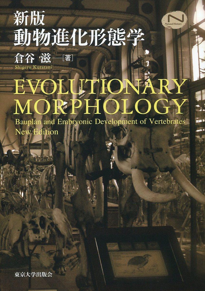 【100円クーポン配布中!】動物進化形態学/倉谷滋
