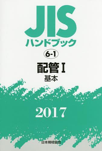 【100円クーポン配布中!】JISハンドブック 配管 2017-1/日本規格協会