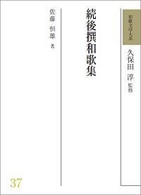 和歌文学大系 37/久保田淳【3000円以上送料無料】