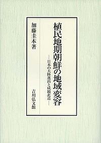 【100円クーポン配布中!】植民地期朝鮮の地域変容 日本の大陸進出と咸鏡北道/加藤圭木