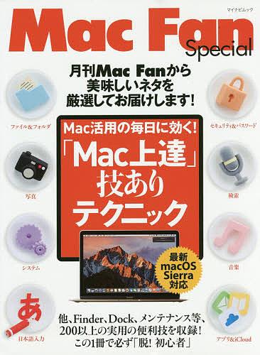 マイナビムック Mac Fan Special 「Mac上達」技ありテクニック Mac活用の毎日に効く!【3000円以上送料無料】