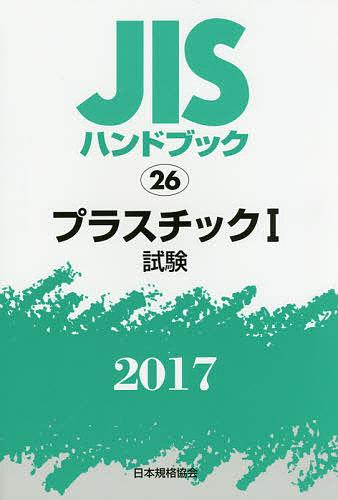 【100円クーポン配布中!】JISハンドブック プラスチック 2017-1/日本規格協会