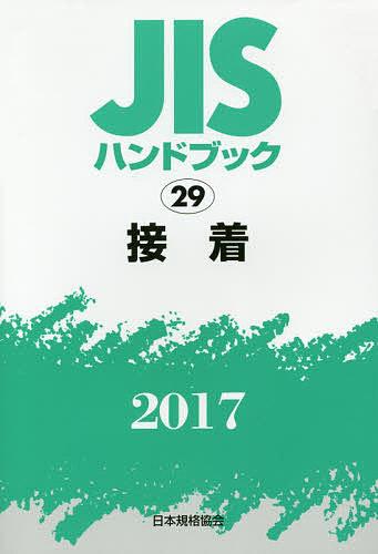 JISハンドブック 接着 2017/日本規格協会【合計3000円以上で送料無料】