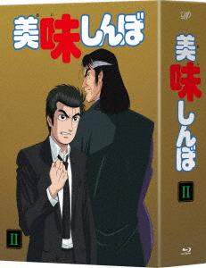 【100円クーポン配布中!】美味しんぼ Blu-ray BOX II(Blu-ray Disc)