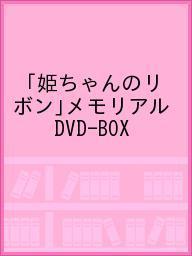 【100円クーポン配布中!】「姫ちゃんのリボン」メモリアル DVD-BOX