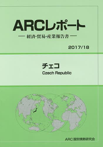 チェコ 2017/18年版/ARC国別情勢研究会【合計3000円以上で送料無料】