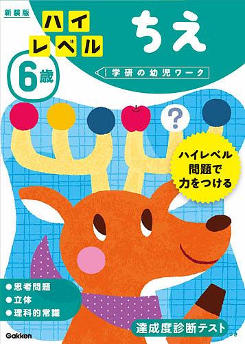 学研の幼児ワーク 6歳ハイレベルちえ 驚きの価格が実現 激安卸販売新品 新装版 3000円以上送料無料