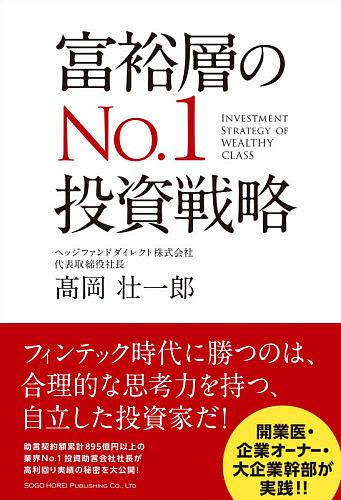 付与 富裕層のNo.1投資戦略 高岡壮一郎 店 3000円以上送料無料