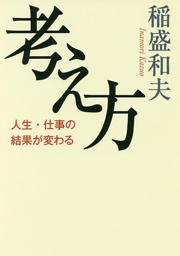 考え方 日本未発売 人生 仕事の結果が変わる 3000円以上送料無料 稲盛和夫 購買