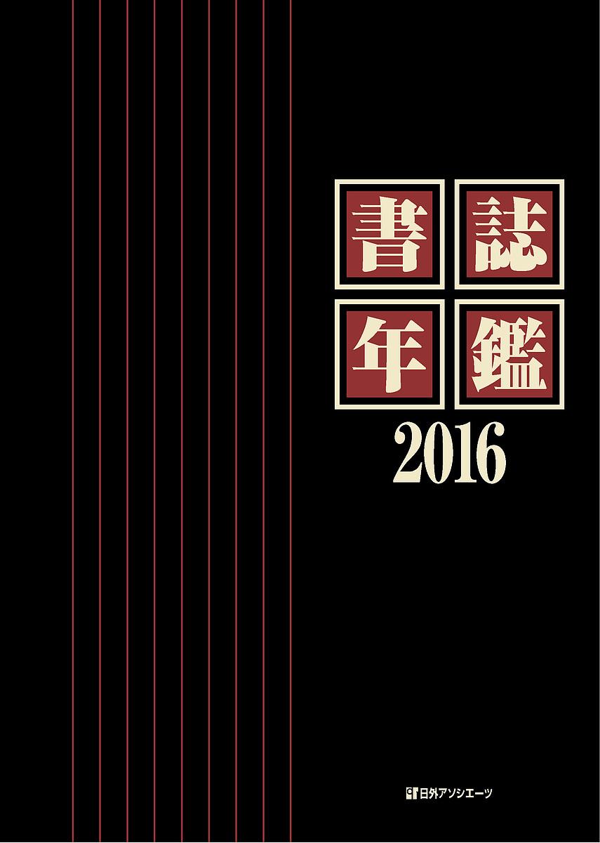 書誌年鑑 2016/中西裕【合計3000円以上で送料無料】