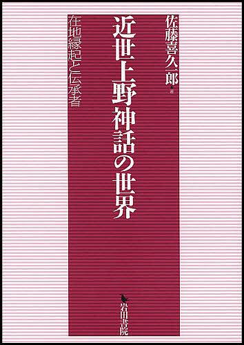 【100円クーポン配布中!】近世上野神話の世界 在地縁起と伝承者/佐藤喜久一郎