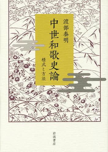 【100円クーポン配布中!】中世和歌史論 様式と方法/渡部泰明