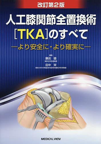 人工膝関節全置換術〈TKA〉のすべて より安全に・より確実に/勝呂徹/田中栄【合計3000円以上で送料無料】