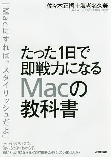 たった1日で即戦力になるMacの教科書 佐々木正悟 3000円以上送料無料 NEW ARRIVAL 買物 海老名久美