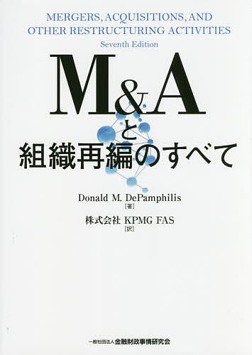 M&Aと組織再編のすべて/DonaldM.DePamphilis/KPMGFAS【合計3000円以上で送料無料】