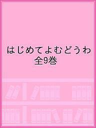 【100円クーポン配布中!】はじめてよむどうわ 全9巻