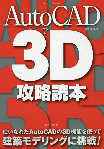 エクスナレッジムック Seasonal 新登場 Wrap入荷 AutoCADで3D攻略読本 鳥谷部真 3000円以上送料無料