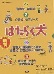 【100円クーポン配布中!】はたらく犬 全4巻