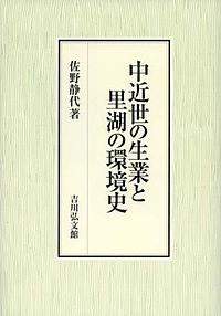 【100円クーポン配布中!】中近世の生業と里湖の環境史/佐野静代